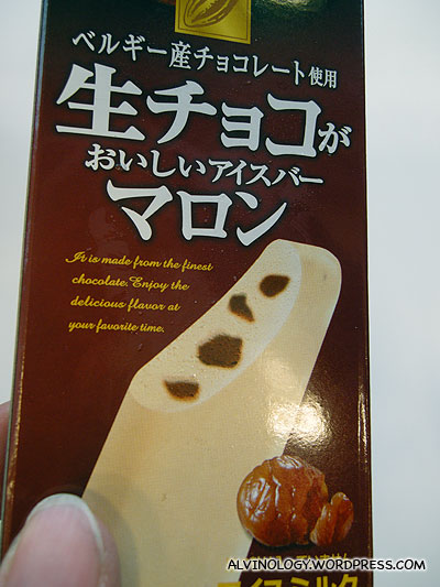 Chestnut ice cream which Rachel bought to eat on our way to the dinner place