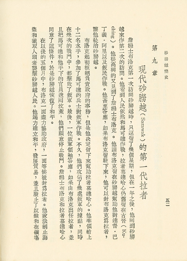 HistoryOfSarawak_08_00411