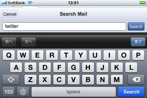 Mobile Gmail for iPhone 3G 04