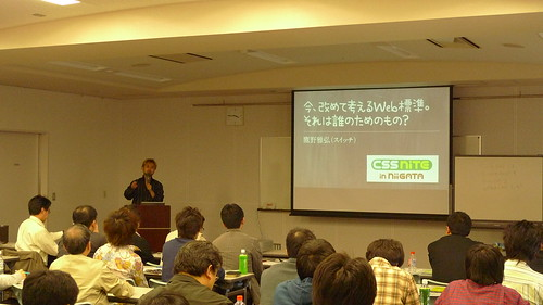 CSS nite代表・鷹野さんの講演