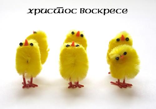 Srećan Uskrs!