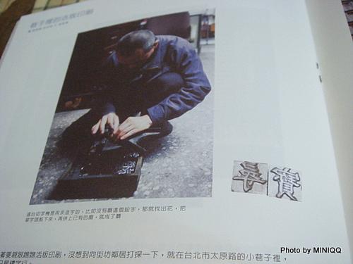 蘑菇手帖 MOGU 2007 NO.12 老東西 - 巷子裡的活版印刷