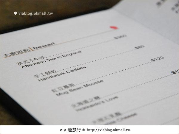 【台中下午茶推薦】悠閒的英式下午茶~印月創意東方宴下午茶12