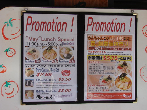Menchanko Tei May Lunch Promotion