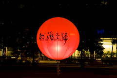 Red Balloon (BorisJ Photography) Tags: city longexposure red closeup night catchycolors balloons lights big singapore asia darkness balloon 2008 singapur redballoon bigcity earthnight fisbob borisjusseit thelioncity