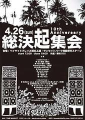 『426総決起集会FINAL! -10th anniversary-』