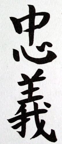 el kanji de lealtad