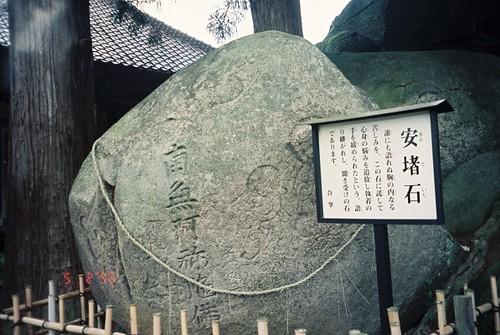 199604米沢・福島
