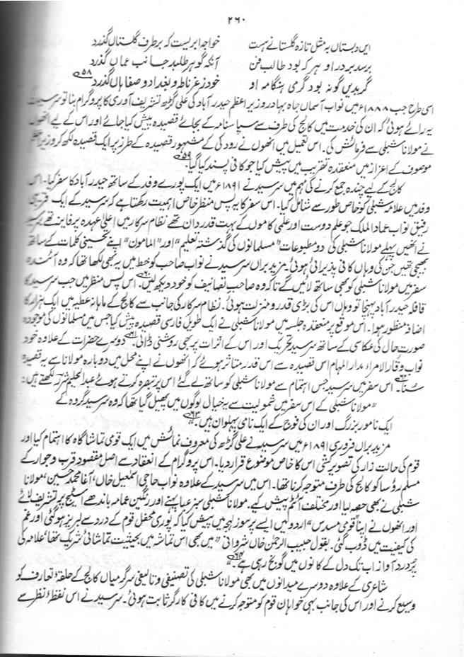 islam essay in urdu Search the history of over 332 billion web pages on the internet.