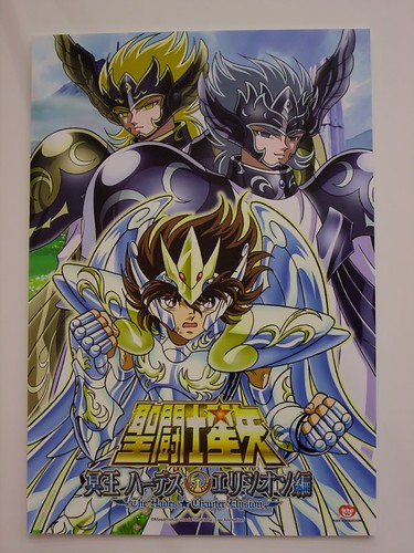 C3 in HK - 星矢poster - 2