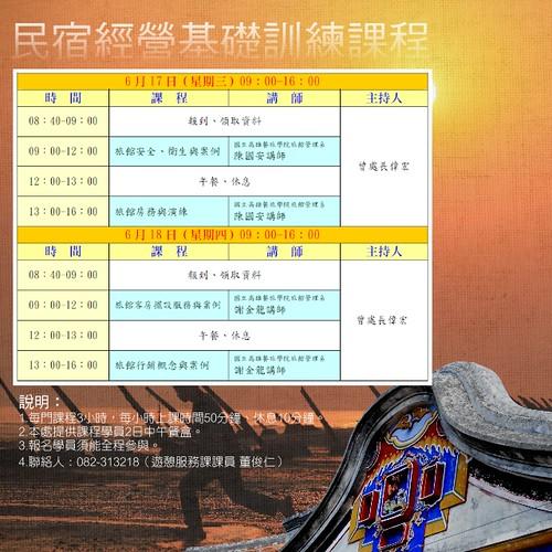 民宿經營基礎訓練課程表