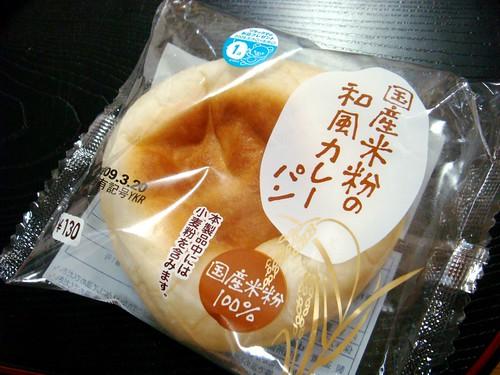 国産米粉の和風カレーパン