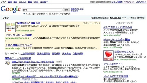 Google Japan Large Images on Ads