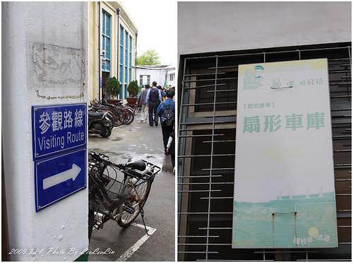 彰化扇形車庫|台灣鐵路局