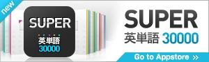 appstoreアプリ購入ページ.jpg
