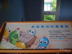20110602酷節能體驗營 (11) (fifi_chiang) Tags: zoo taiwan olympus taipei ep1 木柵動物園 17mm 環保局 酷節能體驗營