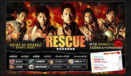 11 RESCUE特別高度救助隊