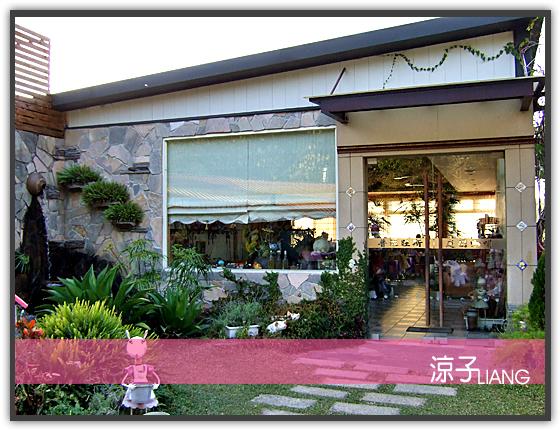 【台中新社景觀餐廳】普羅旺斯庭園咖啡(環境篇) @ 涼子是也 ...
