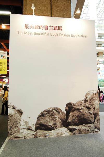 2009台北國際書展01