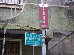 象山親山步道入口 信義路五段150巷22弄