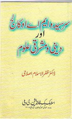 Sir Syed - Sir Syed-MAO College-Dini aur Mashraqi Uloom