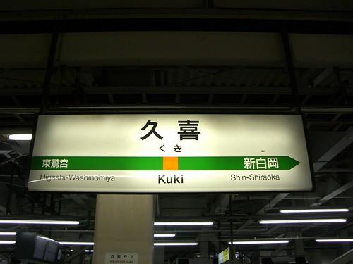 久喜駅/Kuki station