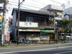 奥戸街道、魚屋