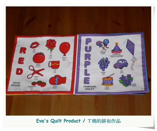 Quilt Book - 3 by you.