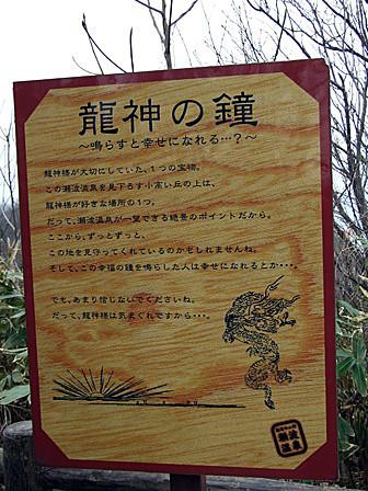 龍神の鐘~瀬波温泉