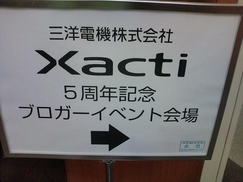 水のXacti DMX-WH1E