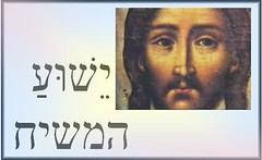 Messiah (Violette79) Tags: writing words christ christian hebrew byzantine yeshua christos ikona  annointed   longawaited christjesus hamashiach