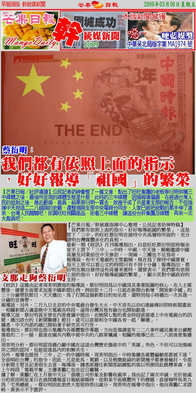 09030芒果日報-幹統媒新聞--支那走狗蔡衍明,買下三中搞統戰