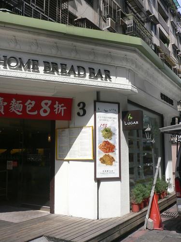 你拍攝的 LUGAR home bread bar。