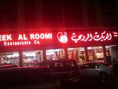 Deek Al Roomi