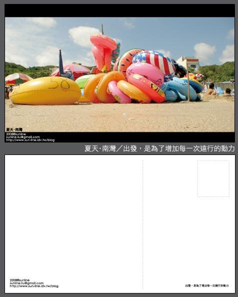 [2008 postcard]夏天·南灣