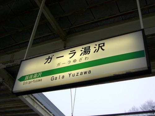 ガーラ湯沢駅/Gala Yuzawa station
