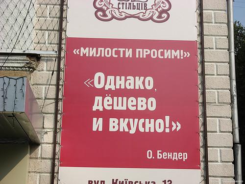 Житомир, ресторан