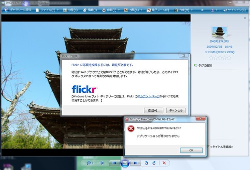 I Can't Upload to Flickr #2