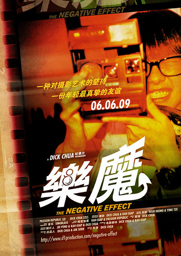 【樂魔 the Negative Effect】Poster