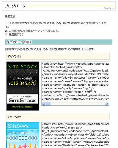 20070910blogparts02