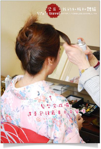 【京都賞櫻旅】京都旅遊~高台寺染匠和服體驗篇高台寺染匠和服體驗14