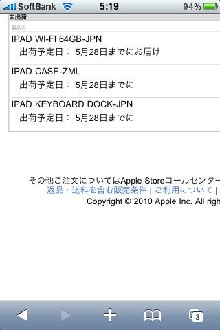 iPad予約完了!