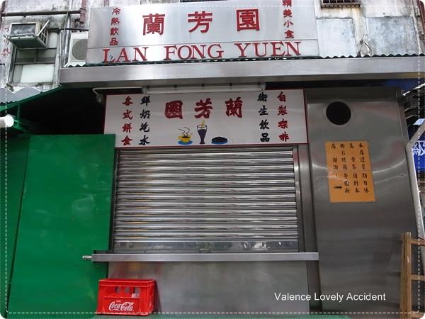 香港蘭芳園02
