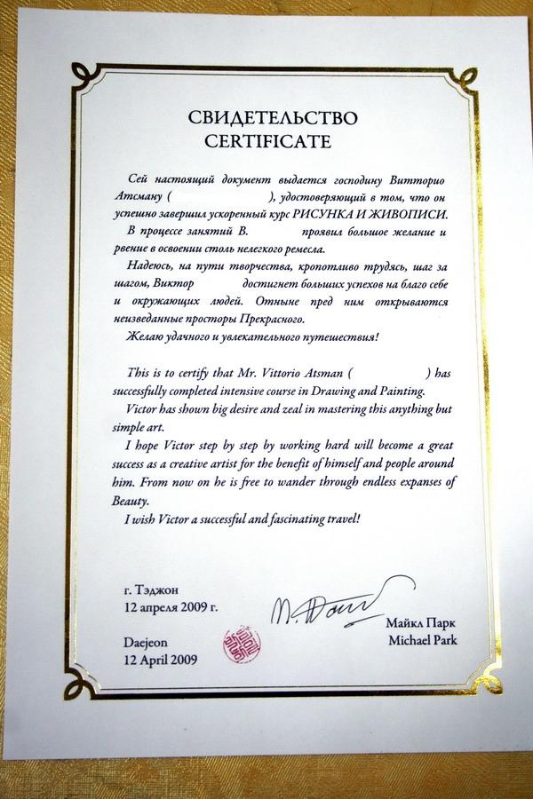 Certificate(Apr.12,09)