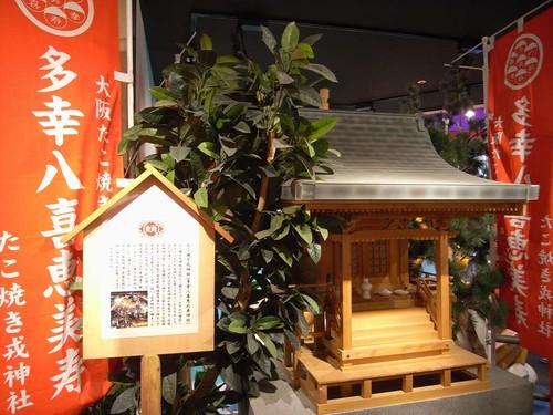 UCW-大阪たこ焼きミュージアム-02