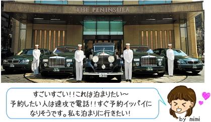 ペニンシュラ東京 に 2009円で泊まる!