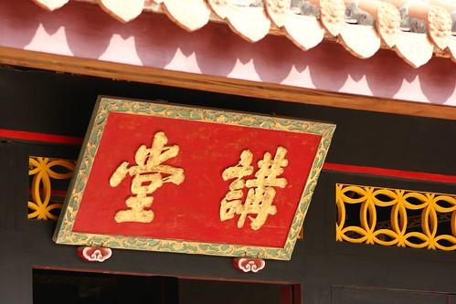 Panpan TW 拍攝的 01-後浦-09-浯江書院(朱子祠)-16。