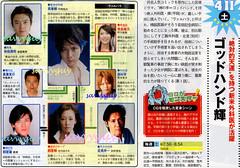 4/11 TBS ゴッドハンド輝 毎週土曜 後7:56〜8:54