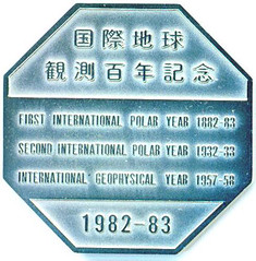 Polar Year medal ak03m1