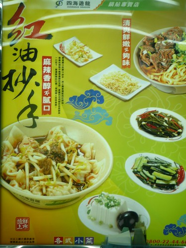 Dinner in Hsin Tien - Overseas Dragon Ad